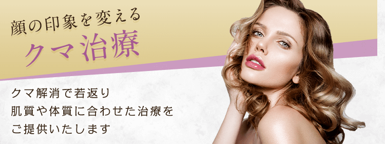 顔の印象を変えるクマ治療