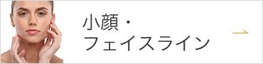 小顔・フェイスライン
